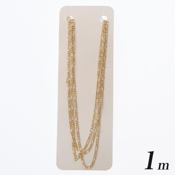フィガロチェーン 線径0.4mm 1.7×4/1.7×2mm ゴールド 1m | 日本製 国産 キヘイ チェーン 喜平 ネックレス フィガロ アクセサリー