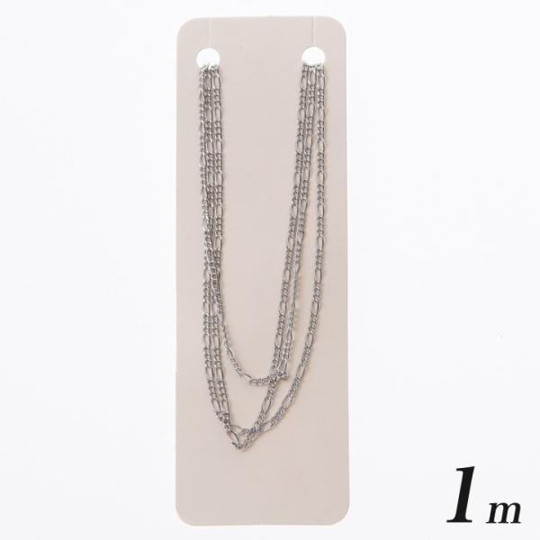 フィガロチェーン 線径0.4mm 1.7×4/1.7×2mm ロジウムカラー 1m | 日本製 国産 キヘイ チェーン 喜平 ネックレス フィガロ アクセサリー
