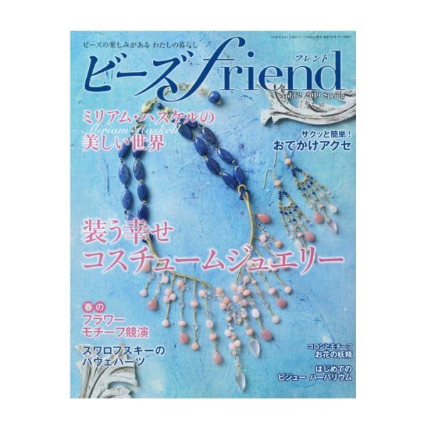 ビーズfriend 2019年春号 Vol.62 | 図書 書籍 本 ビーズフレンド アクセサリー 小物 雑貨 作り方 レシピ 情報 作り方 編み方|shugale1