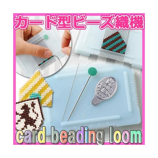 カード型ビーズ織り機
