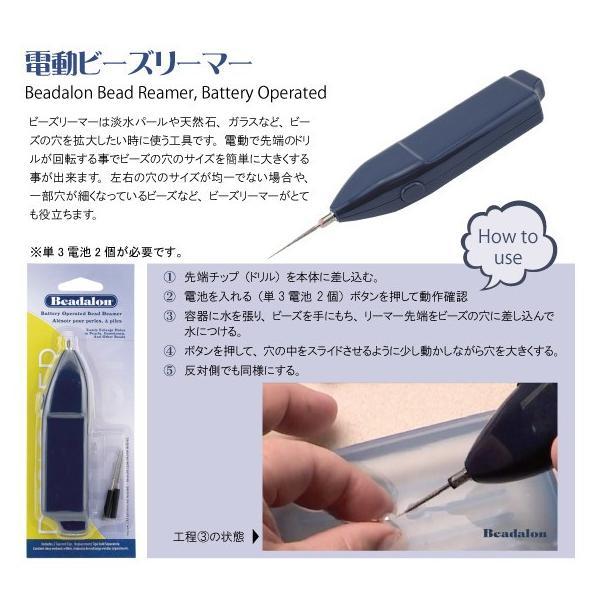 ビーズ 便利用具 Beadalon 電動ビーズリーマー shugale1 02