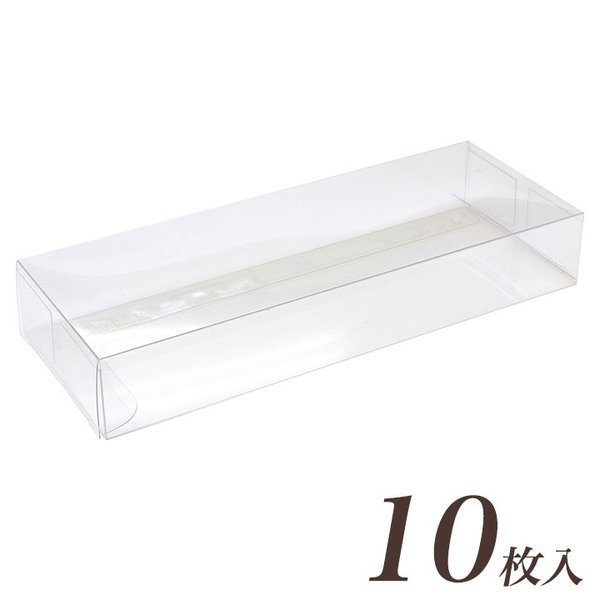 透明ボックスL 55×160×25 10枚入