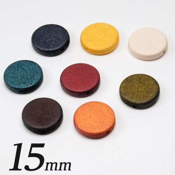 ウッドビーズ コイン 約15mm 4ヶ 全8色   ビーズ パーツ ウッド 15mm コイン ウッドビーズ ウッドパーツ 4個 アクセサリー 手作り