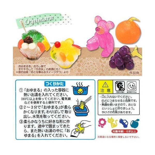 粘土 用具 型取り・注型材料 おゆまる 300 7色入り ヒノデワシ |プラスチック粘土|型取り素材|スイーツデコ|型取り| 樹脂粘土| |shugale1|03