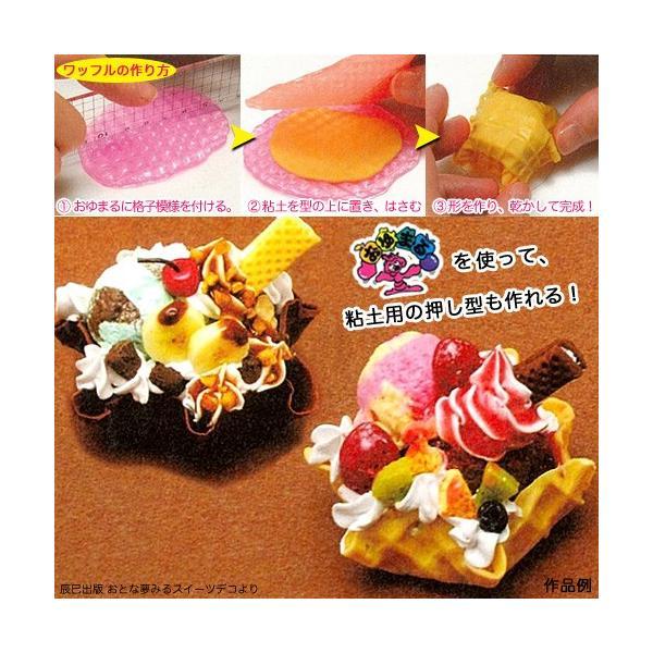 粘土 用具 型取り・注型材料 おゆまる 300 7色入り ヒノデワシ |プラスチック粘土|型取り素材|スイーツデコ|型取り| 樹脂粘土| |shugale1|04
