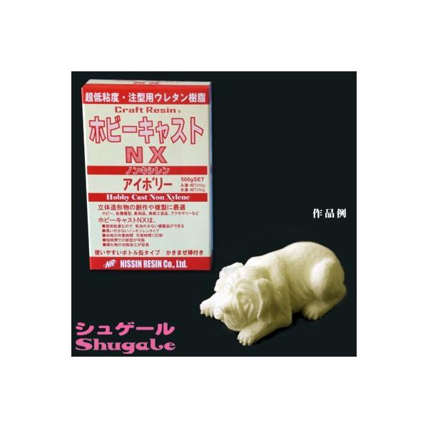 粘土 用具 型取り・注型材料 ホビーキャストNX アイボリー 0.5kgセット shugale1