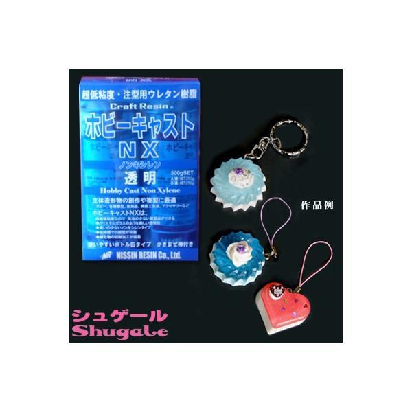 粘土 用具 型取り・注型材料 ホビーキャストNX 透明 0.5kgセット|shugale1