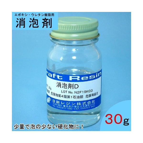 粘土 用具 型取り・注型材料 クリスタルレジン他 消泡剤 D 30g shugale1