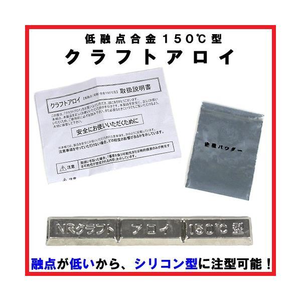 粘土 用具 型取り・注型材料 クラフトアロイ 低融点合金150℃型|shugale1