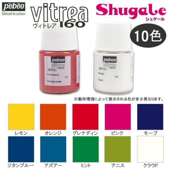 粘土 UV樹脂 ペベオ ヴィトレア160|ガラス用水性アクリル絵具||shugale1