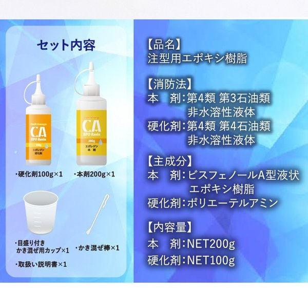 粘土 型取り・注型材料 クラフトアレンジ CA エポレジン (300gセット)|shugale1|02
