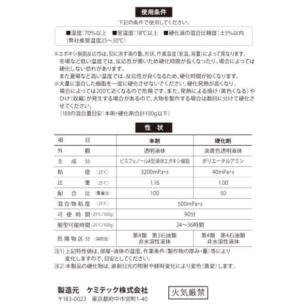 粘土 型取り・注型材料 クラフトアレンジ CA エポレジン (300gセット)|shugale1|05