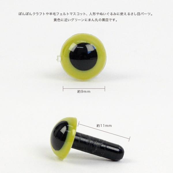 粘土 人形作り用資材 クリスタルアイ(グリーン 9mm) shugale1 02