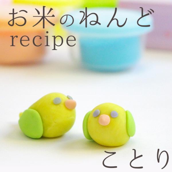 【お米のねんどと同時購入で1円】レシピ お米のねんど ことり | お米ねんど レシピ かわいい 粘土 ことり 小鳥 ねんど|shugale1