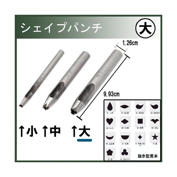レザー 用具 道具 協進エル シェイプパンチ 変形抜き型 大|shugale1