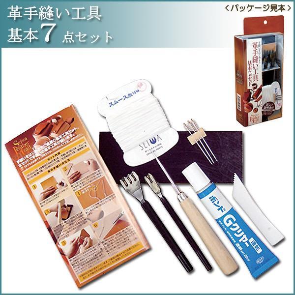 レザー 用具 道具セット 革手縫い工具基本7点セット|shugale1
