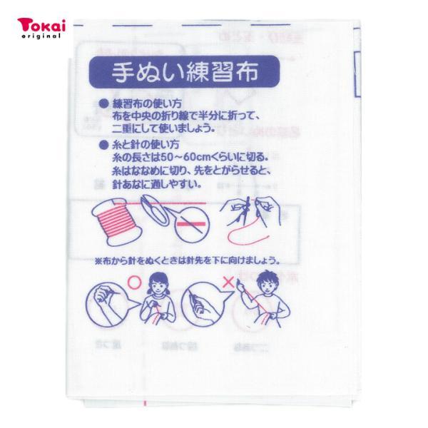 手ぬいの練習布