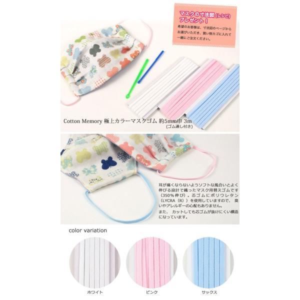 Cotton Memory 極上カラーマスクゴム 約5mm巾 3m | 手作りマスク ハンドメイド トーカイ|shugale1|02