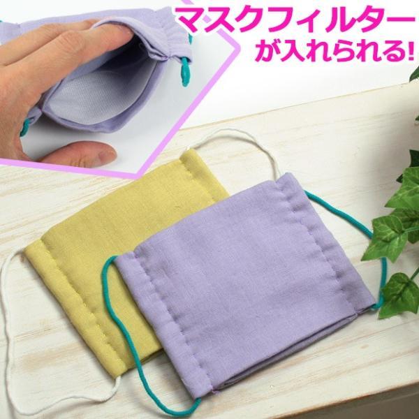 【生地と同時購入で1円】参考寸法図 マスクフィルターが入れられる!簡単マスク|shugale1