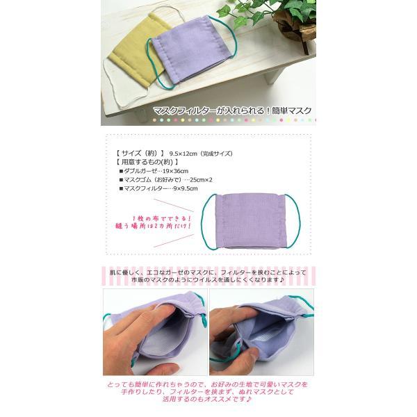 【生地と同時購入で1円】参考寸法図 マスクフィルターが入れられる!簡単マスク|shugale1|02