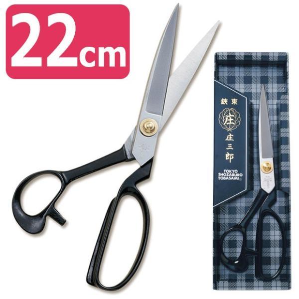 庄三郎 裁ちはさみ 標準型 220mm|裁ちばさみ 裁ちバサミ 裁ちハサミ 布切り 布切りばさみ はさみ