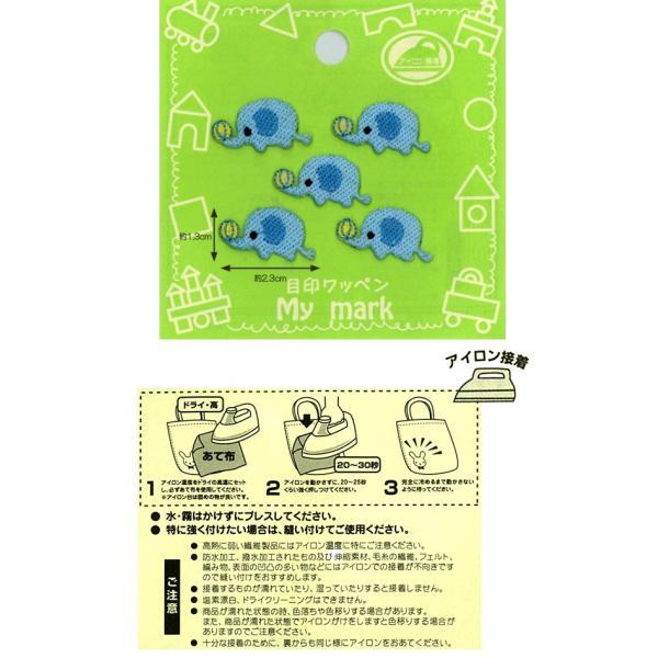 生地 ワッペン 目印ワッペン Mymark6 ゾウさんぞうさん|小さい|かわいい|ワンポイント|入園|入学|キッズ|子供|こども||shugale1|02