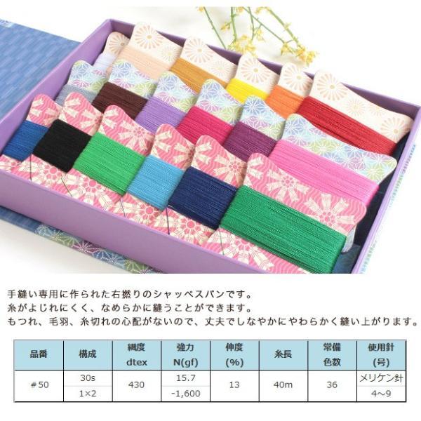 生地 糸 シャッペスパン 手縫い糸 華カード 18色 50/40m|手縫い糸 華 糸 プレゼント ギフト セット 手芸 和調|期間限定SALE||shugale1|03