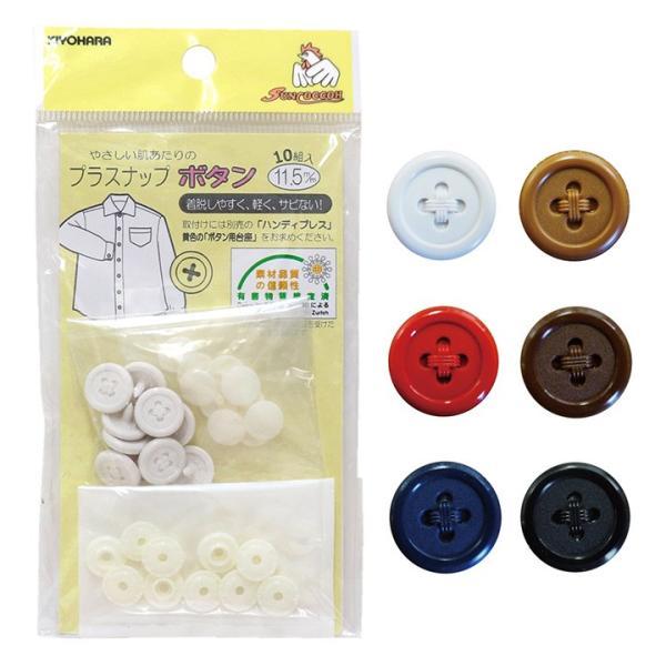 プラスナップボタン11.5mm 10組入 SUN-15|サビない ベビー服 介護衣料 ボタン