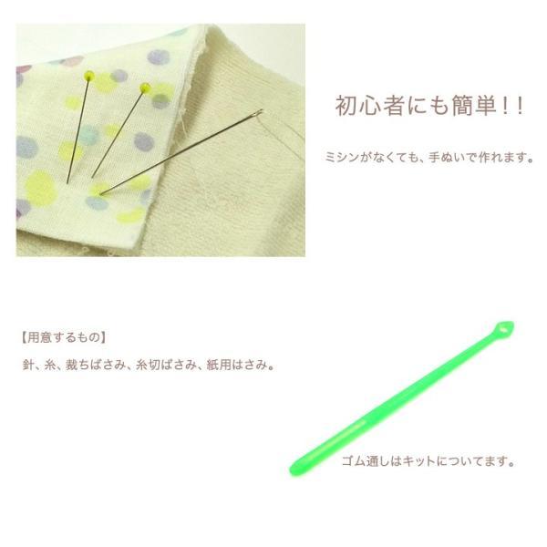 今治産タオルで作ろう! おやすみマスクキット ドット|ソーイング キット セット 作り方つき 型紙つき 材料セット トーカイ|shugale1|02