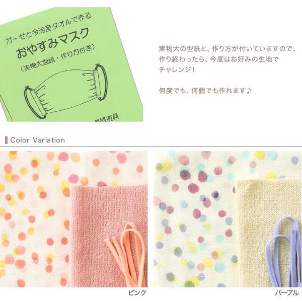 今治産タオルで作ろう! おやすみマスクキット ドット|ソーイング キット セット 作り方つき 型紙つき 材料セット トーカイ|shugale1|06