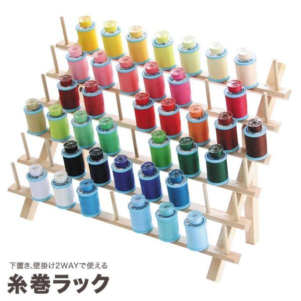 糸巻きラック 54 No.2004|ミササ 収納 インテリア ミシン糸 ボビン 54本収納可能|shugale1