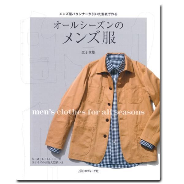 オールシーズンのメンズ服|生地 図書 書籍 本 型紙付き|shugale1