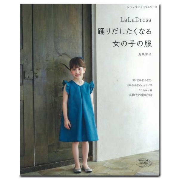 LaLa Dress 踊りだしたくなる女の子の服 | 図書 書籍 本 ベビー服 こども服 子供服 キッズ 手作り ソーイング 実物大型紙付き スカート ワンピース|shugale1