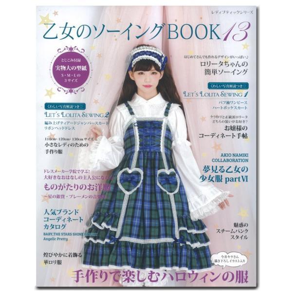 乙女のソーイングBOOK13   図書 書籍 本 ハンドメイド 手作り 作り方 shugale1