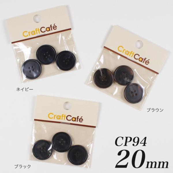 CraftCafe ジャケットボタン 20mm CP94 3ヶ入 #9919   日本製 2cm ぼたん 釦 4つ穴 四つ穴 黒 茶 濃紺 手芸 ハンドメイド 手作り クラフト ホビー 円形 丸