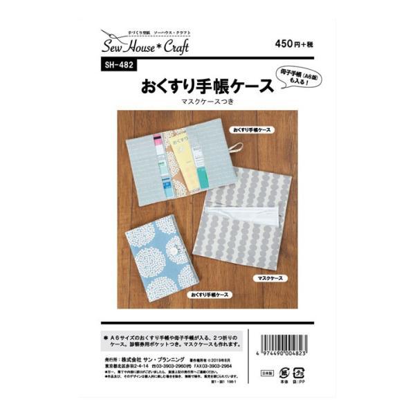 SewHouse*Craft おくすり手帳ケース(マスクケースつき) SH482   型紙 パターン ソーイング 洋裁 手作り ハンドメイド 簡単 実物大型紙 サンプランニング