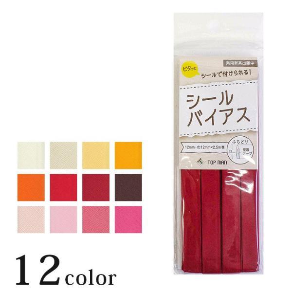 シールバイアステープ 巾12mm×2.5m巻 1   バイヤステープ アイロン接着 シールタイプ 無地 1.2cm巾 裁縫 洋裁 ソーイング クラフト 手芸 材料 用品