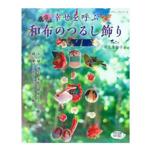 幸せを呼ぶ 和布のつるし飾り | 図書 書籍 本 布地 手作り ハンドメイド 縁起物 お飾りもの 一本飾り 桃の節句 小物 和風 和調 ソーイング|shugale1