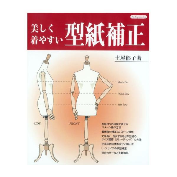 美しく着やすい 型紙補正 | 図書 書籍 本 ソーイング 洋裁 パターンチェック サイズ調整 グレーディング 原型補正|shugale1