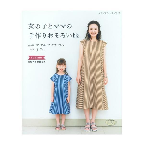 女の子とママの手作りおそろい服 | 図書 書籍 本 ソーイング 洋裁 ウエア レディース 女性 婦人服 キッズ 子供服 ハンドメイド