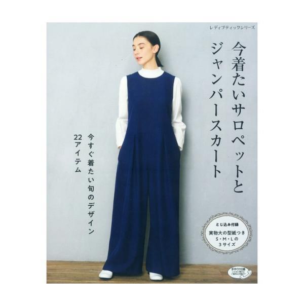 今着たいサロペットとジャンパースカート | 図書 書籍 本 ソーイング 洋裁 ウエア レディース 女性 婦人服 ハンドメイド ジャンスカ|shugale1