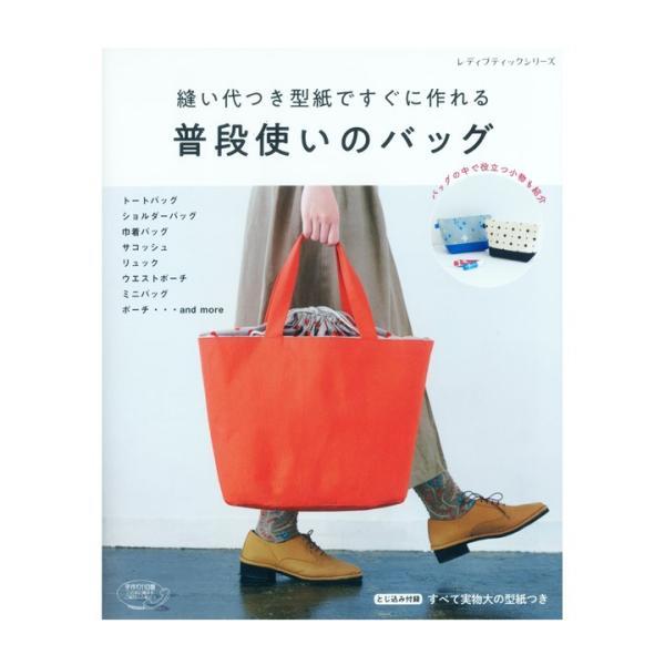 縫い代つき型紙ですぐに作れる普段使いのバッグ   図書 書籍 本 ハンドメイド ソーイング 布 布地 こもの 雑貨 バッグ ポーチ カバン 鞄 かばん 作り方 shugale1