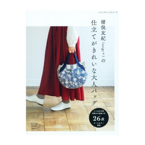 猪俣友紀(neige+)の仕立てがきれいな大人バッグ | 図書 書籍 本 ハンドメイド ソーイング 布 布地 こもの 雑貨 バッグ ポーチ カバン 鞄 かばん 作り方|shugale1