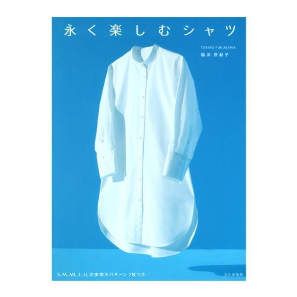 永く楽しむシャツ|図書 本 書籍 生地 ウエア ソーイング 作り方 裁縫 洋裁 ハンドメイド 手作り
