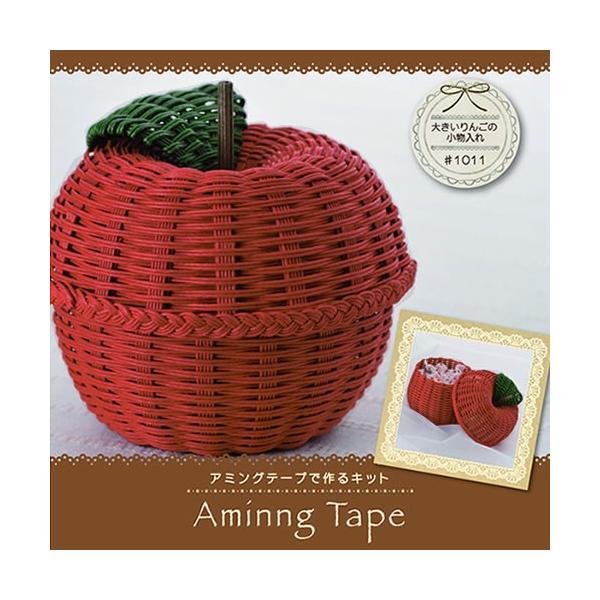 エコクラフト アミングテープキット 大きいりんごの小物入れ | エコクラフトキット あみんぐテープ 紙バンド キッズ 小学生 トーカイ