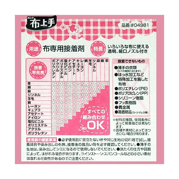 クラフト 用具 接着剤 ボンド 布上手 55g|shugale1|02