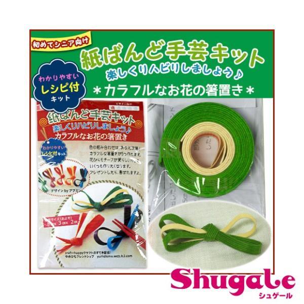 クラフト エコクラフト ゆめひも紙バンド手芸キット カラフルなお花の箸置き 緑/クリーム|アミングテープ|エコクラフト|クラフトテープ|