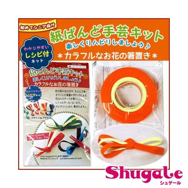 クラフト エコクラフト ゆめひも紙バンド手芸キット カラフルなお花の箸置き オレンジ/クリーム|アミングテープ|エコクラフト|クラフトテープ|