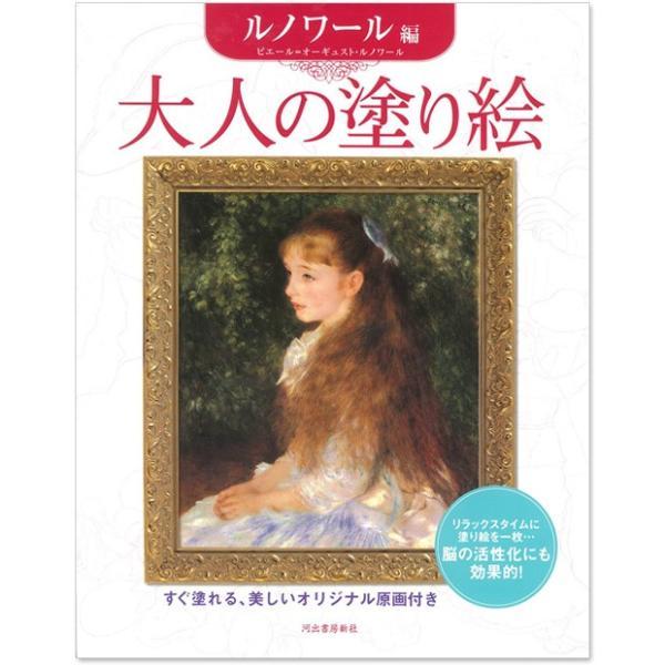 クラフト ホビークラフト 大人の塗り絵 ルノワール編|shugale1