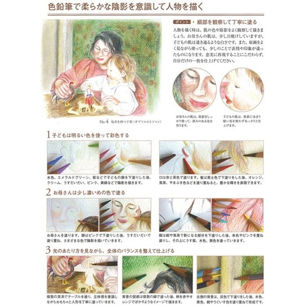 クラフト ホビークラフト 大人の塗り絵 ルノワール編|shugale1|02